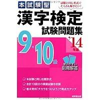 本試験型 漢字検定9・10級試験問題集 '14年版