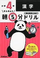 小4漢字 (早ね早おき朝5分ドリル)