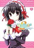 乙女はお姉さまに恋してる 2人のエルダー (2) (角川コミックス・エース 236-4)