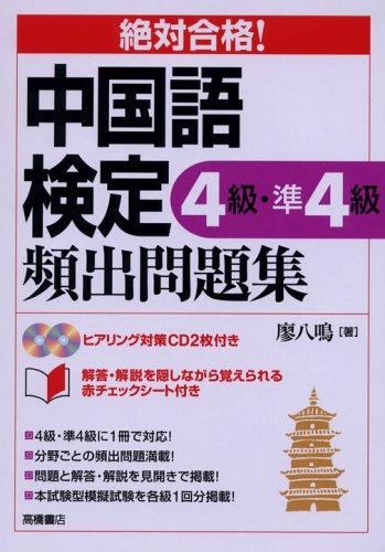 絶対合格!中国語検定4級・準4級頻出問題集の詳細を見る