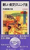 新しい英文リスニング法 (岩波ジュニア新書 (347))