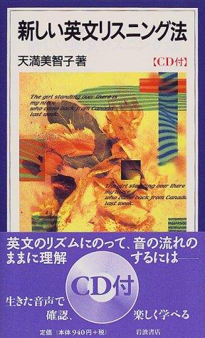 新しい英文リスニング法 (岩波ジュニア新書 (347))の詳細を見る