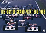 HISTORY OF GRAND PRIX 1990-1998:FIA F1 世界選...[DVD]
