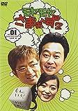 """モヤモヤさまぁ~ず2 VOL.1 伝説のお正月SP""""北特集編"""" [DVD]"""
