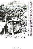 ラマナ・マハルシの伝記―賢者の軌跡