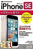 ゼロからはじめる iPhone SE スマートガイド ドコモ完全対応版