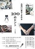心地いい暮らしを作る100のヒント 画像