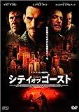 シティ・オブ・ゴースト [DVD]