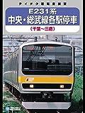【運転室展望】E231系中央・総武線各駅停車(千葉?三鷹)