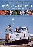 せかいのおわり[DVD]
