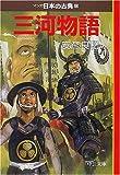 三河物語―マンガ日本の古典 (23) 中公文庫 画像