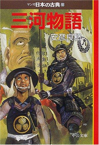 三河物語―マンガ日本の古典 (23) 中公文庫の詳細を見る