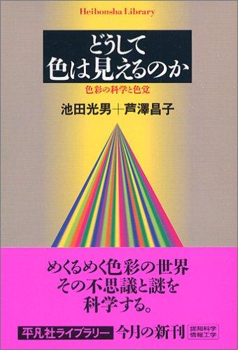 どうして色は見えるのか—色彩の科学と色覚 (平凡社ライブラリー)