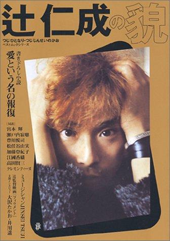辻 仁成の貌 ― 作家、ミュージシャン、映画監督~3つの顔をもつ男 (ベストムックシリーズ)の詳細を見る