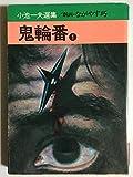 鬼輪番 (1) (秋田漫画文庫―小池一夫選集)