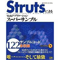StrutsによるWebアプリケーションスーパーサンプル