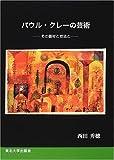 パウル・クレーの芸術―その画法と技法と
