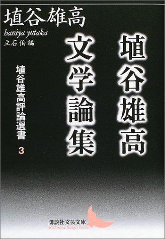 埴谷雄高文学論集 埴谷雄高評論選書3 (講談社文芸文庫)の詳細を見る