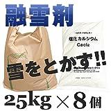 凍結防止剤 塩化カルシウム (粒状) 25kg×8袋 融雪剤 除湿剤 防湿剤 乾燥剤 ブライン (冷却液) 防塵剤 廃液処理剤