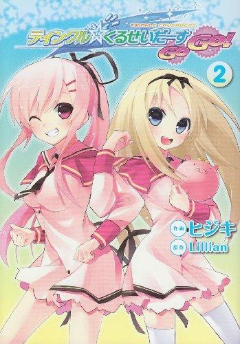 ティンクル☆くるせいだーすGoGo! 2 (電撃コミックス)の詳細を見る
