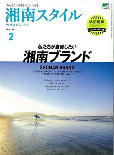 湘南スタイルmagazine 2018年2月号