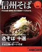 ガイドのとら 信州そば 「そば王国・長野県」手打ち蕎麦すべてがわかる。