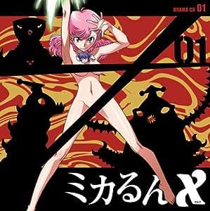 ミカるんX ドラマCD 01