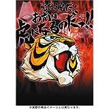 タイガーマスク BOX 1 [DVD]