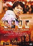 ゴールデンスランバー [DVD] 画像