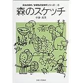 森のスケッチ (日本の森林・多様性の生物学シリーズ)
