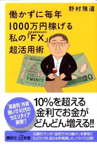 働かずに毎年1000万円稼げる 私の「FX(外国為替保証金取引)」超活用術 (講談社+α新書)の詳細を見る