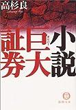 小説 巨大(ガリバー)証券 (徳間文庫)