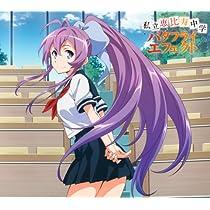 バタフライエフェクト(初回生産限定盤A)(DVD付)