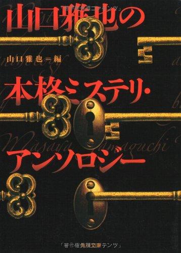 山口雅也の本格ミステリ・アンソロジー (角川文庫)の詳細を見る