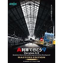 アートディンク A列車で行こう9 Ver4.0 マスターズ コンプリートパック