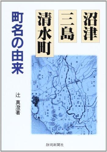沼津・三島・清水町 町名の由来