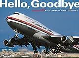 """""""Hello,Goodbye"""" (BOEING747 KATSU AOKI:FILM PHOTO WORKS)"""