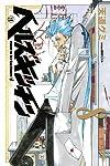 ヘルズキッチン(8) (ライバルコミックス)