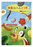 特急おべんとう号 (福音館創作童話シリーズ)
