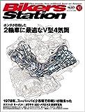 Bikers Station (バイカーズステーション) 2018年10月号 [雑誌]