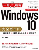 Windows 10完全ガイド 基本操作+疑問・困った解決+便利ワザ 改訂2版 一冊に凝縮