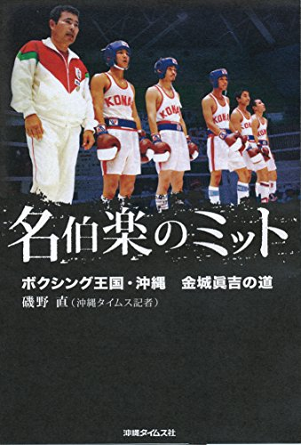 名伯楽のミット―ボクシング王国・沖縄金城眞吉の道の詳細を見る