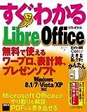 すぐわかる LibreOffice 無料で使えるワープロ、表計算、プレゼンソフト (アスキー書籍)