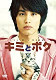 キミとボク[DVD]