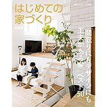 はじめての家づくり特装版「間取りにもデザインにも工夫がある家」ベスト50 別冊PLUS1 LIVING