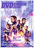 DVD&動画配信でーた 2019年9月号