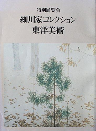 細川家コレクション東洋美術特別展覧会図録[古書]