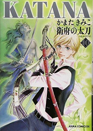 KATANA (10) 衛府の太刀 (あすかコミックスDX)の詳細を見る