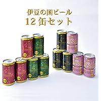 伊豆の国ビール 12缶セット