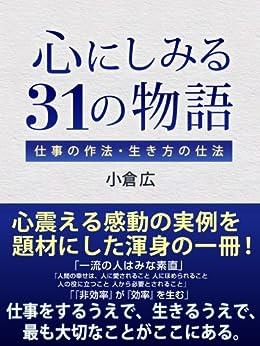 [小倉 広]の心にしみる31の物語 仕事の作法・生き方の仕法